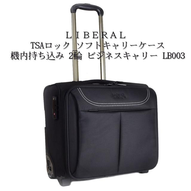 【神戸リベラル】 TSAロック ソフトキャリーケース 機内持ち込み 2輪