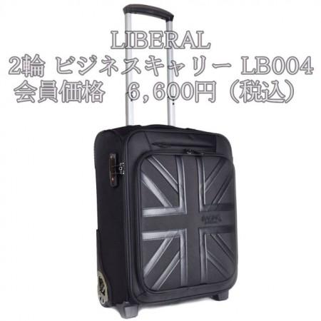 LIBERAL TSAロック  機内持ち込み 2輪 ビジネスキャリー LB004